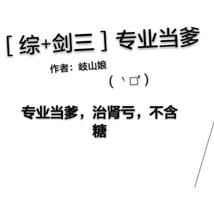 [综+剑三]专业当爹