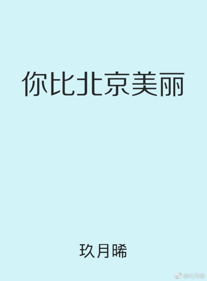 你比北京美丽